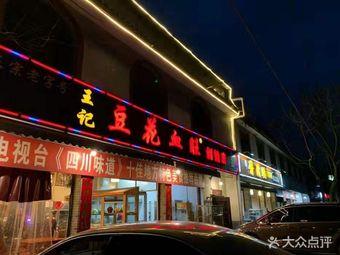 王記豆花血旺(青城山店)