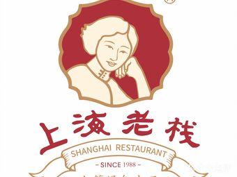 上海老栈(花园城店)