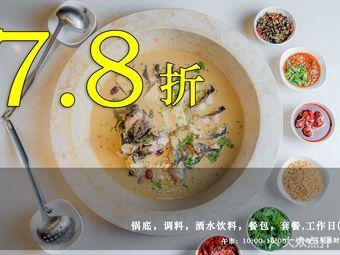 云中鱼云南蒸汽石锅鱼(浦东食品城店)