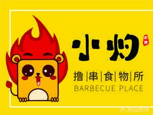 小灼炙烤·撸串食物所