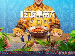 吃饭皇帝大·土家民族菜