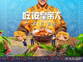吃饭皇帝大(正大广场店)