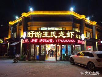 盱眙王氏龙虾·总店