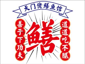 天门佬鳝鱼馆(西湖店)