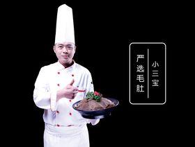 小三宝火锅的图片