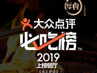 厚貞牛舌烧肉(凯德晶萃店)