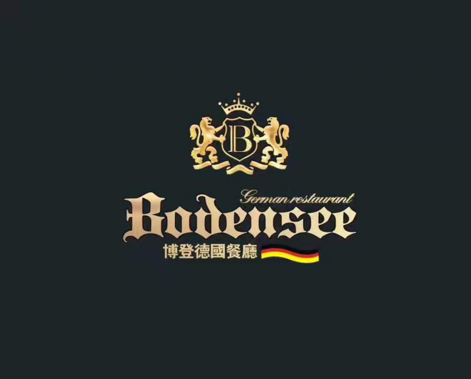Bodensee-博登德国餐厅