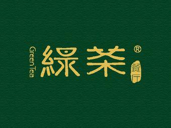 绿茶餐厅(郑州万象城店)