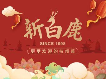 新白鹿餐厅(湖滨银泰in77C区店)