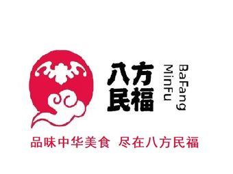 八方民福菜馆(浑南店)