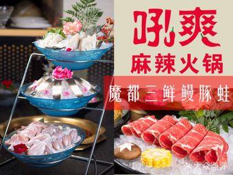 吼爽·鳗豚蛙麻辣火锅(新世界城店)