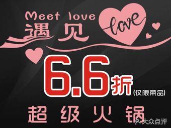 遇见love超级火锅