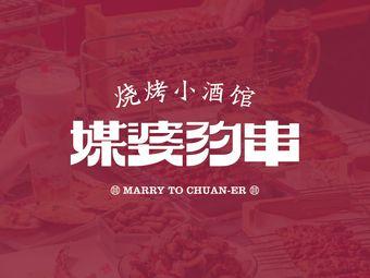 媒婆約串(梅川路店)