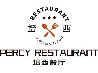 培西餐厅·清真(天玺店)