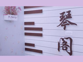 琴阁钢琴艺术学校