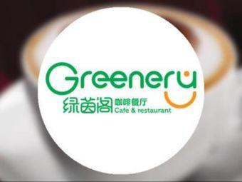 绿茵阁咖啡餐厅(老河口店)