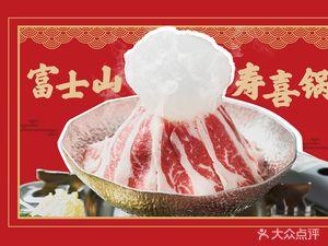莺舞·日式创作料理