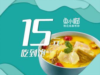 鱼小喵在成都·酸菜鱼(东葛店)