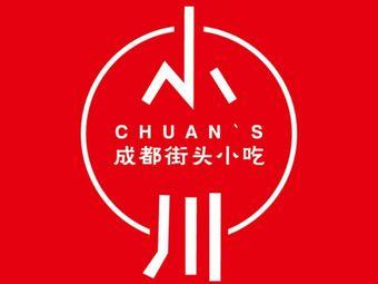 小川CHUAN'S成都街頭小吃(唐鎮陽光天地店)