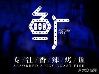 鱼厂·专注香辣烤鱼(赛格国际店)