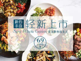 新元素餐厅(金桥店)