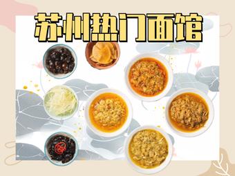 萬泰興·蘇式面館(十全街店)