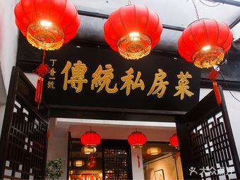 丁香一号私房菜(平江路店)