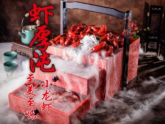 蝦厚沌(銀億濱江店)