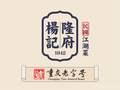 杨记隆府(解放碑总店)