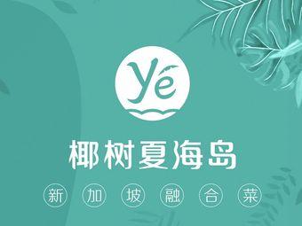 椰树夏海岛·新加坡融合菜(灿邦店)