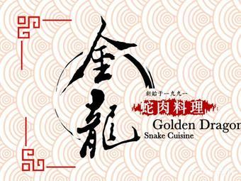 金龙蛇料理(武进路店)