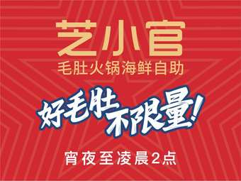 芝小官毛肚火锅海鲜自助餐厅(靖江店)
