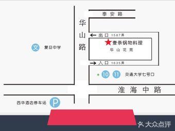 壹条锅物料理(华山花苑店)