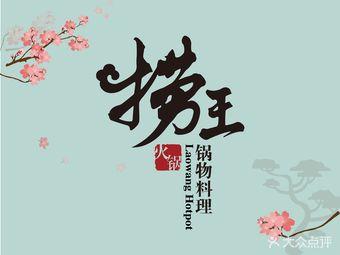 捞王锅物料理(长寿路店)