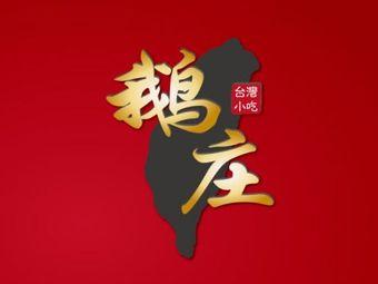 鵝莊·臺灣美食(曹家渡店)