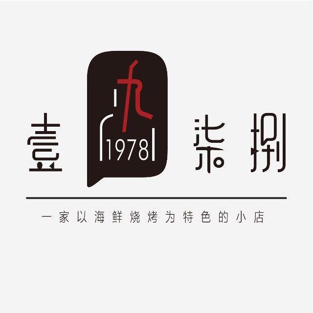 1978创社烤厂