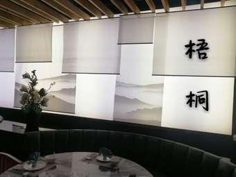 梧桐花園餐廳