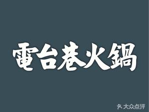 電台巷火锅