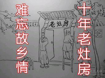 老灶房老火鍋(晉陽店)