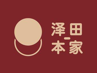 澤田本家·銅鑼燒專門店(靜安富民路店)