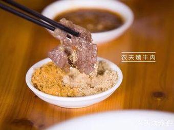 农夫烤牛肉(下沙一店)
