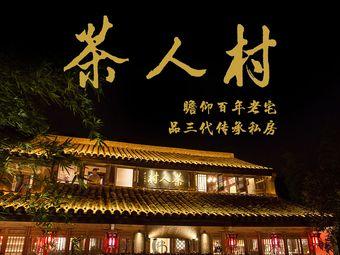 茶人村·三代传承演绎杭帮