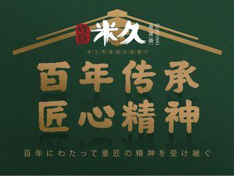 米久·和牛うし寿喜烧(温州吾悦店)