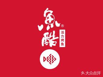 鱼酷活力烤鱼(碧江广场店)