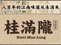 桂满陇-桃花山庄(徐家汇店)
