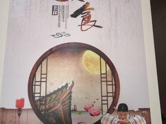老客朝鲜族风味馆(安图店)