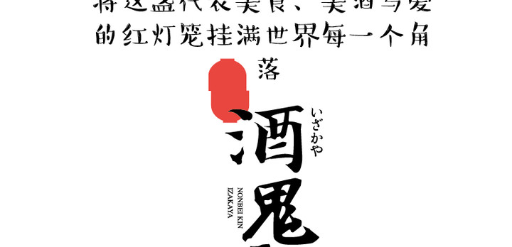 日式怀旧情怀之情迷居酒屋