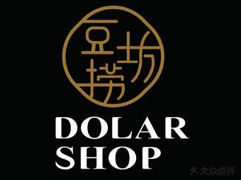 豆捞坊(龙之梦购物中心店)