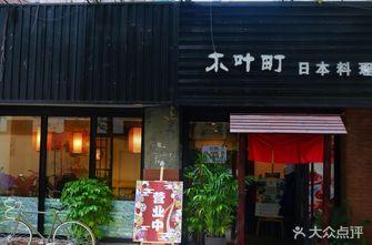 木叶町日本料理