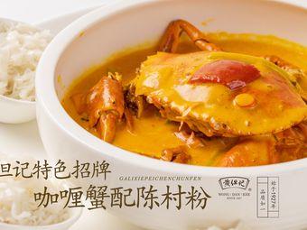 黄但记·陈村粉食府